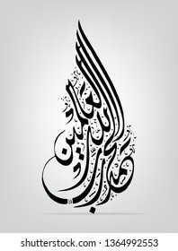 """Arabic Calligraphy of """"AL HAMDU LELLAH RAB AL AALMEEN"""", the second verse of The Quran, Chapter """"Al-Faatiha"""". Translated as: """"Praise to Allah / Thank GOD, Lord of the Worlds"""". Islamic Vectors."""