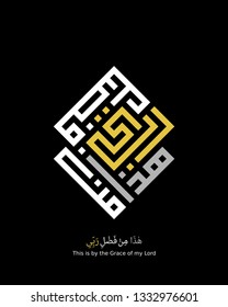 Arabic Calligraphy, Al Qur'an Surah AN NAML 27:40, Translated as: This is by the Grace of my Lord