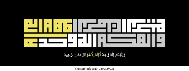 Arabic Calligraphy, Al Qur'an Surah Albaqarah 2:163, Translated as: And your Allah is One Allah. There is no god but He, Most Gracious, Most Merciful.