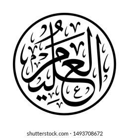 """Arabic Calligraphy of """"Al-Alim"""", One of the 99 Names of ALLAH, in a Circular Thuluth Script Style, Translated as: The All-Knowing, the Omniscient."""