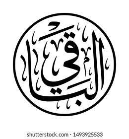 """Arabic Calligraphy of """"Al-Baaqi"""", One of the 99 Names of ALLAH, in a Circular Thuluth Script Style, Translated as: The Ever Enduring and Immutable."""