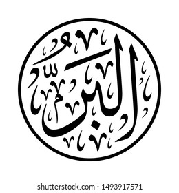 "Arabic Calligraphy of ""Al-Barr"", One of the 99 Names of ALLAH, in a Circular Thuluth Script Style, Translated as: The Most Kind and Righteous."