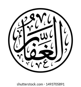 """Arabic Calligraphy of """"Al-Ghaffaar"""", One of the 99 Names of ALLAH, in a Circular Thuluth Script Style, Translated as: The Ever-Forgiving."""