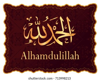 Alhamdulillah images stock photos vectors shutterstock arabic calligraphy alhamdulillah for the design of muslim holidays translation praise be thecheapjerseys Images