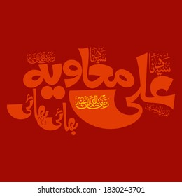 """arabic calligraphy """"Ali Muavia Bhai Bhai"""". means: Names of famous muslim caliphs after the death of Muhammad (Pb-UH)."""