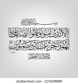 """Arabic calligraphy Al-Inshiqaq means """"Except for those who believe and do righteous deeds. For them is a reward uninterrupted """" - Vector"""