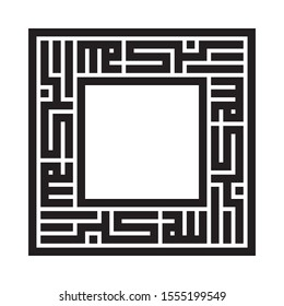 """Arabic Calligraphy of """"Allahu Akbar"""" in Square Kufic Style."""