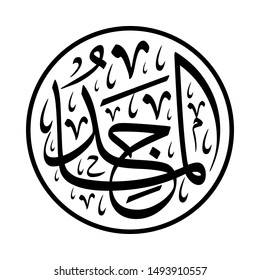 """Arabic Calligraphy of """"Al-Maajid"""", One of the 99 Names of ALLAH, in a Circular Thuluth Script Style, Translated as: The Illustrious, the Magnificent."""