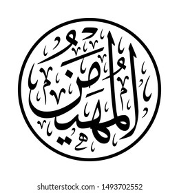 """Arabic Calligraphy of """"Al-Muhaymin"""", One of the 99 Names of ALLAH, in a Circular Thuluth Script Style, Translated as: The Guardian, the Preserver."""
