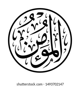 """Arabic Calligraphy of """"Al-Mu'min"""", One of the 99 Names of ALLAH, in a Circular Thuluth Script Style, Translated as: The Guardian of Faith."""