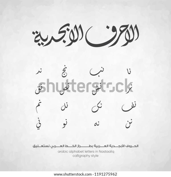 Arabic Calligraphy Arabic Alphabet Letters Nastaliq Stock