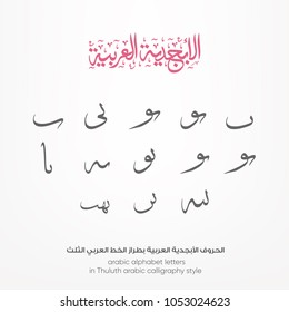 Arabic images stock photos vectors shutterstock arabic calligraphy arabic alphabet letters in thuluth arabic calligraphy style set of font or stopboris Choice Image