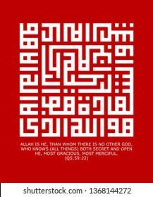 Arabic calligraphy Al-Qur'an Surah Alhasyr (59:22)