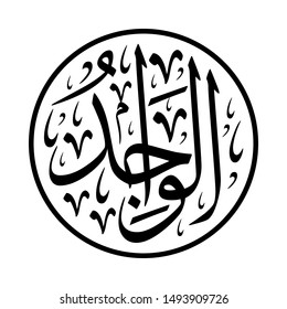 """Arabic Calligraphy of """"Al-Waajid"""", One of the 99 Names of ALLAH, in a Circular Thuluth Script Style, Translated as: The Perceiver, the Finder, the Unfailing."""