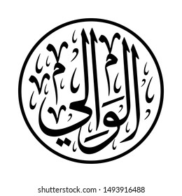 "Arabic Calligraphy of ""Al-Waali"", One of the 99 Names of ALLAH, in a Circular Thuluth Script Style, Translated as: The Patron."