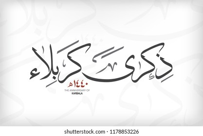 arabic calligraphy ( The anniversary of Karbala - happy new year ) on white for Karbala day - islamic hijri calendar 1440 - ashura day