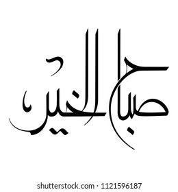 "Arabic Calligraphy of an Arabian Morning Greeting, Translated as: ""GOOD MORNING""."