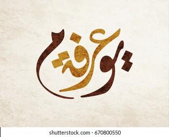 Arabic Calligraphy for Arafa Day. Arafat day arabic calligraphy. Islamic art typography for Arafa.