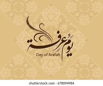Arabic Calligraphy for Arafa Day. Arafat day Arabic Calligraphy, Islamic Art Typography for Arafa.