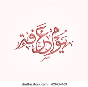 Arabic Calligraphy for Arafa Day. Arafat day arabic calligraphy. Islamic art typography for Arafa.