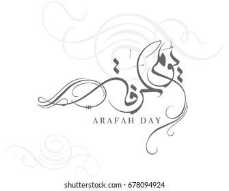 Arabic Calligraphy for Arafa Day. Calligraphy, Islamic Art Typography for Arafa.