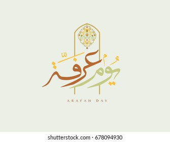 Arabic Calligraphy for Arafa Day. Calligraphy, Islamic Art Typography for Arafa.