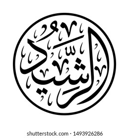 """Arabic Calligraphy of """"Ar-Rashid"""", One of the 99 Names of ALLAH, in a Circular Thuluth Script Style, Translated as: The Guide, Infallible Teacher, and Knower."""