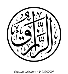 """Arabic Calligraphy of """"Ar-Razzaaq"""", One of the 99 Names of ALLAH, in a Circular Thuluth Script Style, Translated as: The Ever-Providing, The Sustainer."""