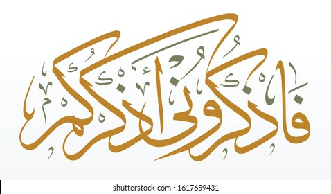 """Arabic calligraphy artwork, a Quran verse says: """"So remember Me; I will remember you"""" in Thuluth font type - thikr Ithkur"""
