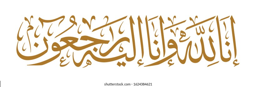 """Arabic calligraphy artwork, a Quran verse says: """"Indeed we belong to Allah, and indeed to Him we will return"""" in Thuluth font type - """"Inna lillah"""" usually people say it after a death of a person"""