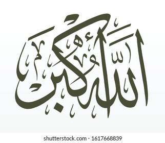 "An Arabic calligraphy artwork says: ""Allah is the greatest"" in thuluth font type - Allahu Akbar takbeer"