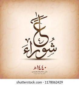 Arabic calligraphy ( ashura day - happy new year ) islamic hijri calendar 1440