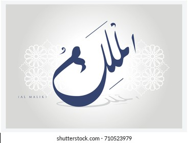 Arabic Calligraphy Asmaul Husna, Al Malik Allah Name in Arabic Writing - Vector Islamic Illustrations
