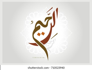 Arabic Calligraphy Asma'ul Husna, Ar-rahiim Allah Name in Arabic Writing - Vector Islamic Illustrations