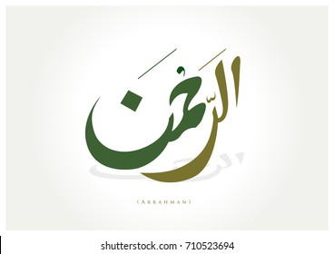 Arabic Calligraphy Asma'ul Husna, Arrahman Allah Name in Arabic Writing - Vector Islamic Illustrations