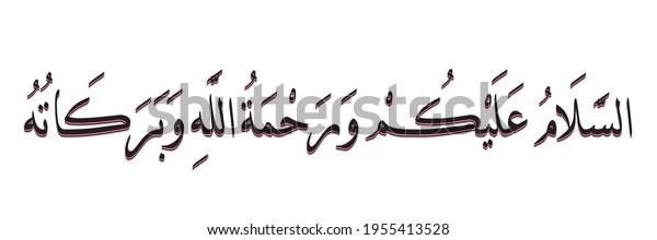 arabic-calligraphy-assalamualaikum-warah