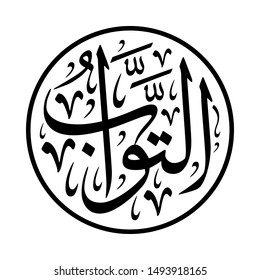 """Arabic Calligraphy of """"At-Tawwaab"""", One of the 99 Names of ALLAH, in a Circular Thuluth Script Style, Translated as: The Ever-Pardoning, Ever Relenting."""