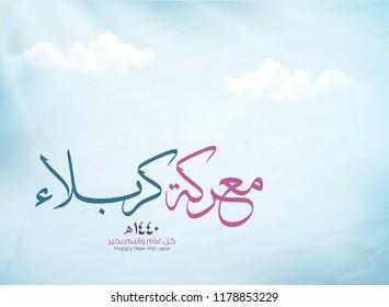 arabic calligraphy ( Battle of Karbala - happy new year  ) on blue sky and clouds for Karbala day - islamic hijri calendar 1440 - ashura day