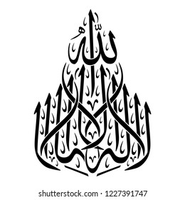 "Arabic Calligraphy in a Beautiful Islamic Art Style of [LA ELAH ELA ALLAH], Translated as: ""There is no god worthy of worship except Allah""."