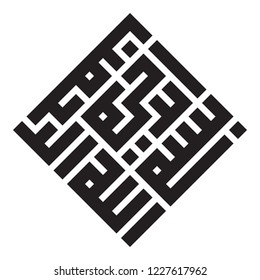 "Arabic Calligraphy of [BISMELLAH AL RAHMAN AL RAHIM], the first verse of the Qur'an, in Square Kufic Style, translated as: ""In the name of God, the merciful, the compassionate""."