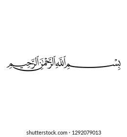 """Arabic Calligraphy of [Bismi Allāhi Ar-Raĥmāni Ar-Raĥīmi], The first verse of THE NOBLE QUR'AN, translated as: """"In the name of God, the merciful, the compassionate"""". - Vector"""
