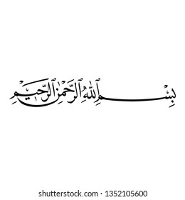 """Arabic Calligraphy of """"Bismillah Al Rahman Al Rahim"""", The first verse of THE QUR'AN, translated as: """"In the name of God, the merciful, the compassionate""""."""