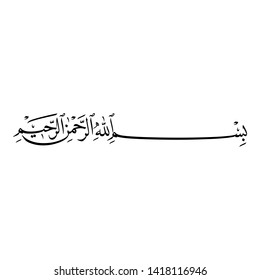 """Arabic Calligraphy of """"Bismillah Al Rahman Al Rahim"""", The first verse of THE NOBLE QUR'AN, translated as: """"In the name of God, the merciful, the compassionate""""."""