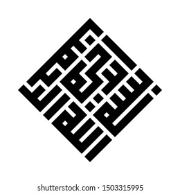 "Arabic Calligraphy of ""Bismillah Al Rahman Al Rahim"", The first verse of THE NOBLE QUR'AN, translated as: ""In the name of God, the merciful, the compassionate""."