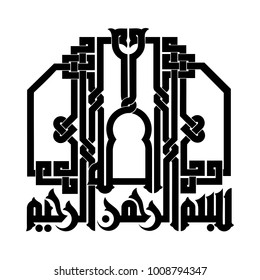 """Arabic Calligraphy of Bismillah, the first verse of Quran, translated as: """"In the name of God, the merciful, the compassionate"""", Arabic Islamic Vectors."""
