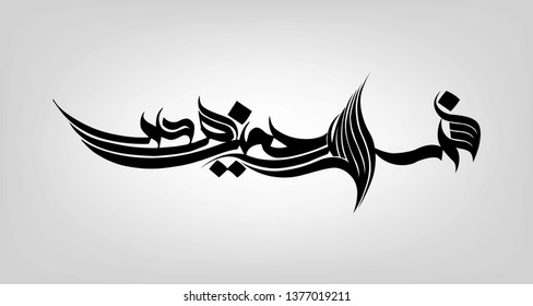 Arabic Calligraphy of Bismillah, the first verse of Quran, translated as. In the name of Allah, the merciful, the compassionate. in Naskh Calligraphy Islamic Vector in grey background