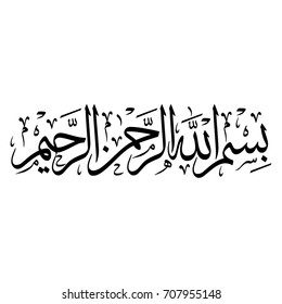 "Arabic Calligraphy of Bismillah, the first verse of Quran, translated as: ""In the name of God, the merciful, the compassionate"", in thuluth Calligraphy Islamic Vector."