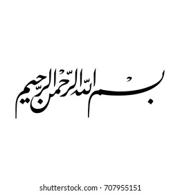 "Arabic Calligraphy of Bismillah, the first verse of Quran, translated as: ""In the name of God, the merciful, the compassionate"", in Farsi Vector."