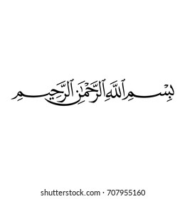 "Arabic Calligraphy of Bismillah, the first verse of Quran, translated as: ""In the name of God, the merciful, the compassionate"", in Naskh Calligraphy Islamic Vector."