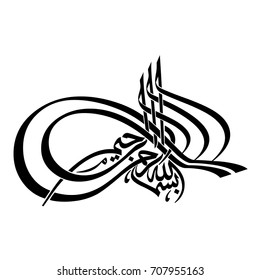 "Arabic Calligraphy of Bismillah, the first verse of Quran, translated as: ""In the name of God, the merciful, the compassionate"", Islamic Vectors."